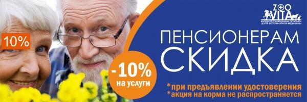 ����������� ������ 10%!