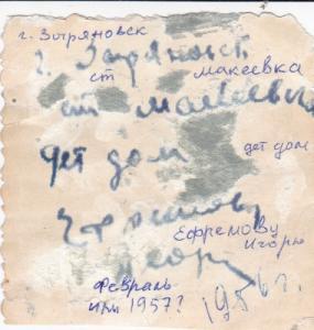 Ищу Ефремова Игоря (Егора)