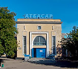 Атбасар и Атбасарский район