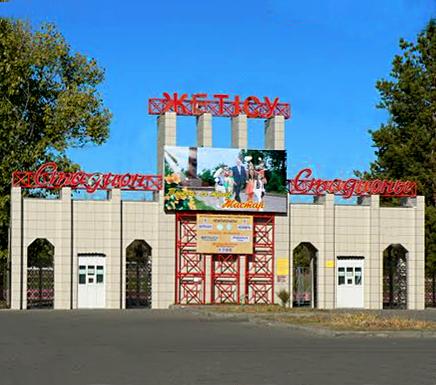 Талдыкорган и Талдыкорганская городская администрация