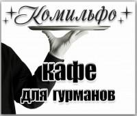 КОМИЛЬФО, логотип