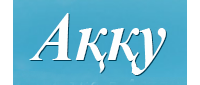 АККУ, логотип
