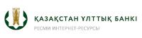 НАЦИОНАЛЬНЫЙ БАНК РЕСПУБЛИКИ КАЗАХСТАН, логотип