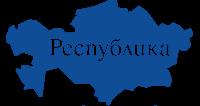 РЕСПУБЛИКА, логотип
