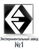 ������� ЭКСПЕРИМЕНТАЛЬНЫЙ ЗАВОД № 1