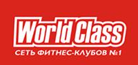 WORLDCLASS, логотип