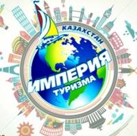 ИМПЕРИЯ ТУРИЗМА, логотип