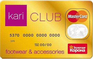 Вступайте в клуб «Kari»!