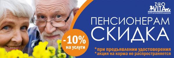 Пенсионерам скидка 10%!